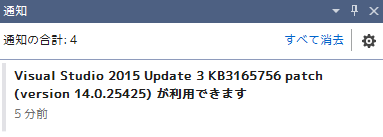 KB3165756 の通知ウィンドウ