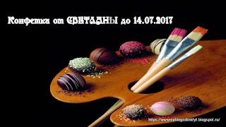 Сюрпризная конфета до 14 июля