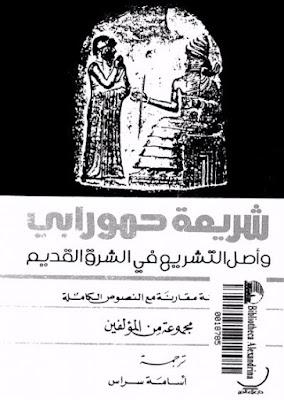 كتاب شريعة حمورابي