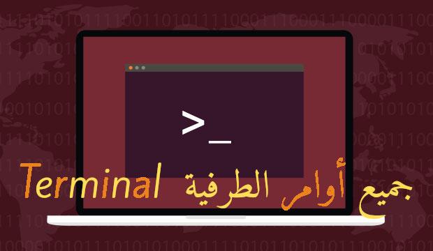 جميع أوامر التعامل مع الطرفيّة (Terminal) احتراف اللينكس