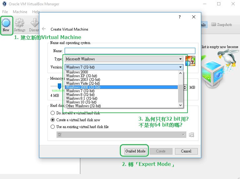 放棄思考: 在 VirtualBox 5.0.22 安裝 Windows 10 教學