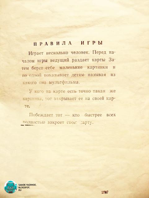 Советские игры правила. Мульт-лото игра СССР мультфильмы, мультики Мультлото Зисман 1986.