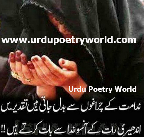 Nidamat Kay Chiragon Say Badal Jati Han Taqdeerain  - Urdu Poetry World,Urdu Poetry,Sad Poetry,Urdu Sad Poetry,Romantic poetry,Urdu Love Poetry,Poetry In Urdu,2 Lines Poetry,Iqbal Poetry,Famous Poetry,2 line Urdu poetry,  Urdu Poetry,Poetry In Urdu,Urdu Poetry Images,Urdu Poetry sms,urdu poetry love,urdu poetry sad,urdu poetry download