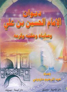 تحميل ديوان الامام الحسين بن علي وصاياه وحكمه وكرمه pdf