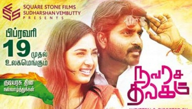 Navarasa Thilagam Movie Online