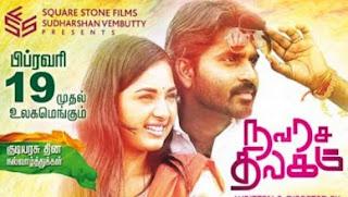 [2016] Navarasa Thilagam HD Tamil Full Movie Online