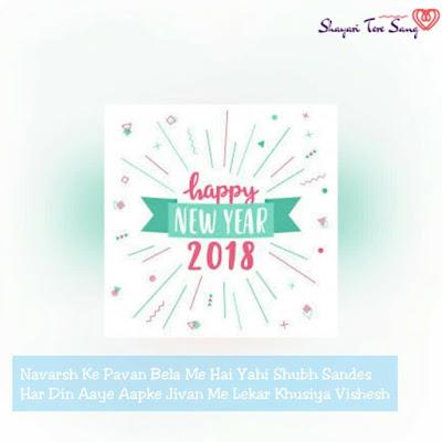 Happy New Year Shayari, Navarsh Ke Pavan Bela