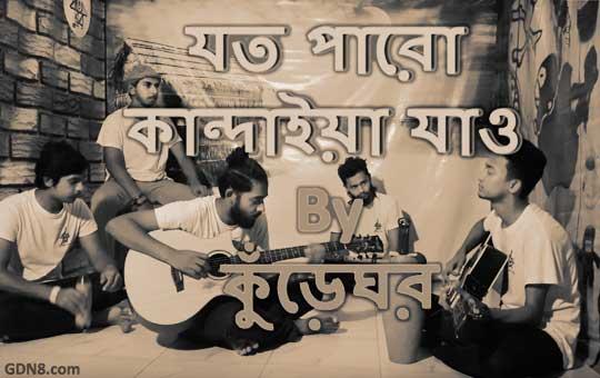 Joto Paro Kandaia Jao - Kureghor - Tasrif Khan