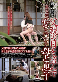UGUG-057 Mother And Son Commune Love Comforted Each Other Stealing The Eyes Of A Violent Father