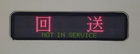 小田急電鉄 回送5 8000形(2018年までの表示)