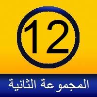حل المجموعة الثانية لغز رقم 12 من لعبة وصلة لعبة وصلة وحلها