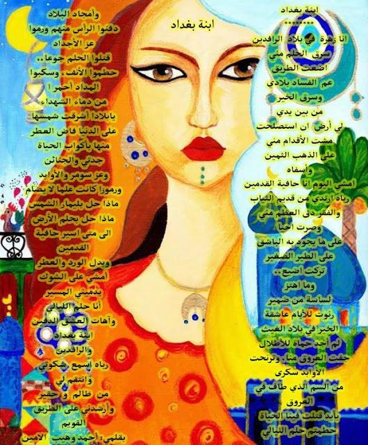 ابنة بغداد