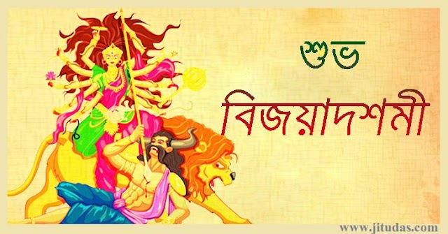 Happy Dussehra wishes messages in Assamese