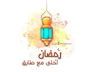 صور رمضان احلى مع طارق