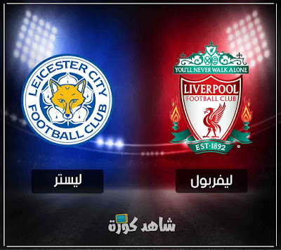 liverpool-vs-liescter-city
