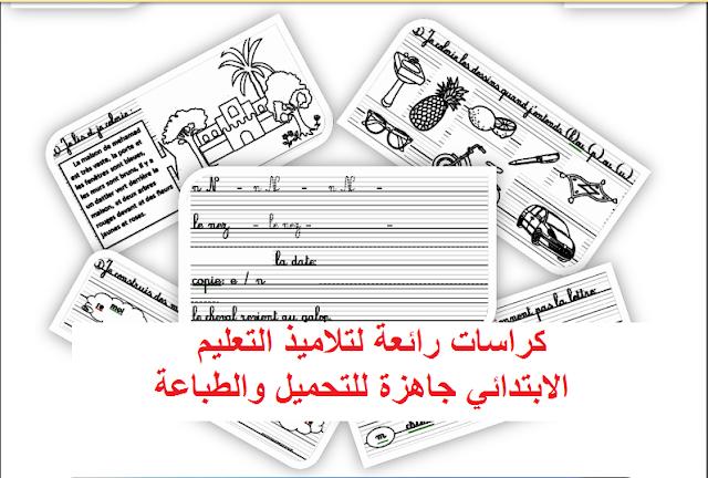 كراسات رائعة لتلاميذ التعليم الابتدائي