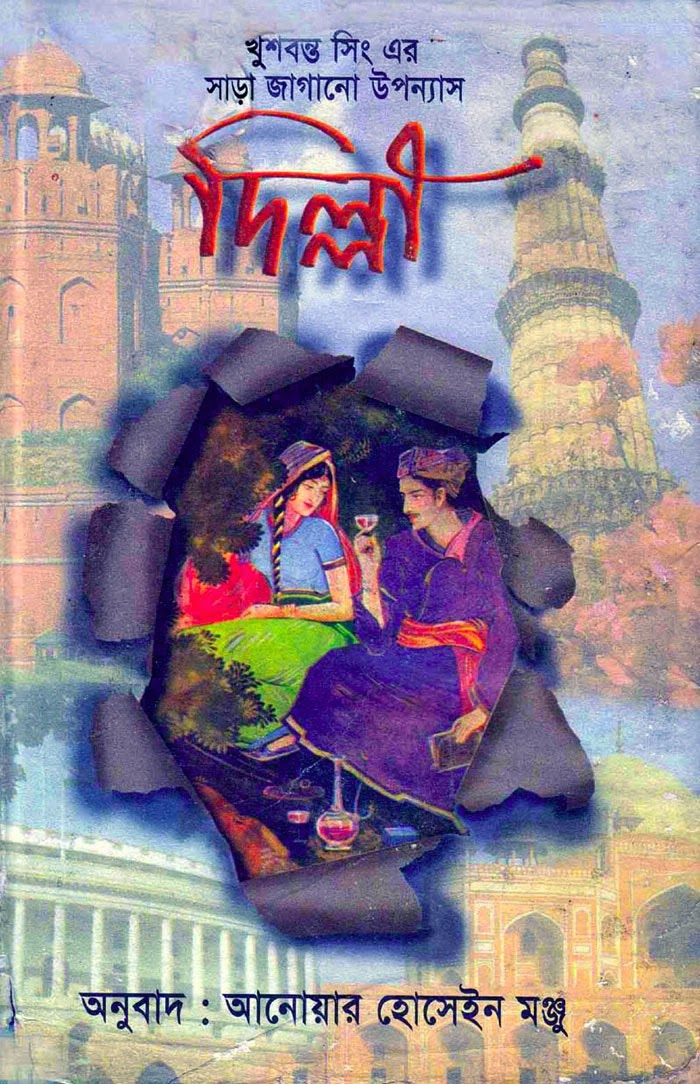 Delhi by Khushwant Singh (Bangla)