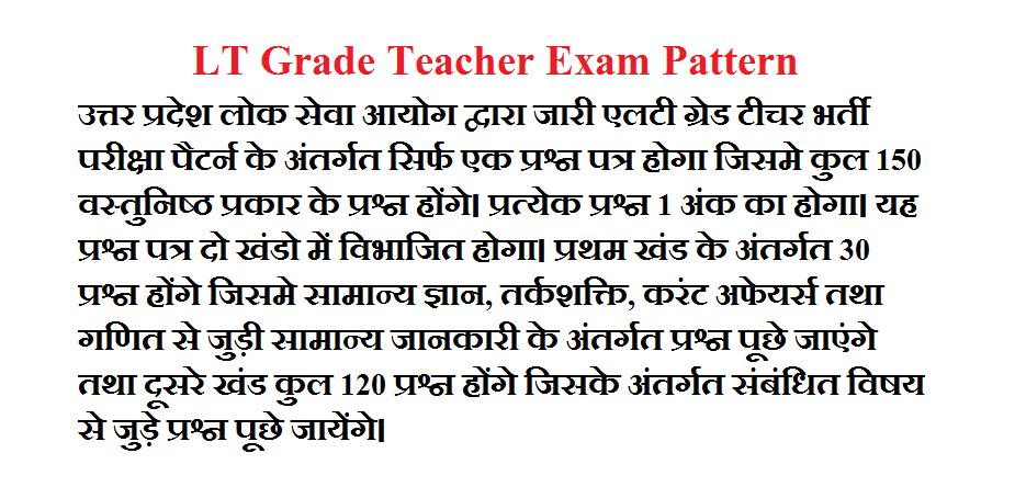 UPPSC LT Grade Teacher Exam Pattern