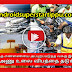 OIL SHIP NEWS IN CHENNAI | ANDROID TAMIL