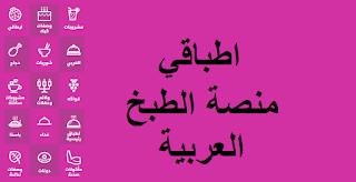 منصة اطباقي لتعلم الطبخ ومعرفة وصفات جميع الاكلات العربية والاجنبية