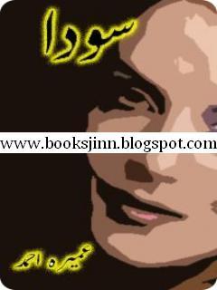 PDF SHAHWAR BY AHMED NOVEL DURR E UMERA