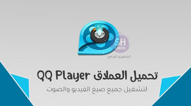 تنزيل برنامج QQ Player 2020