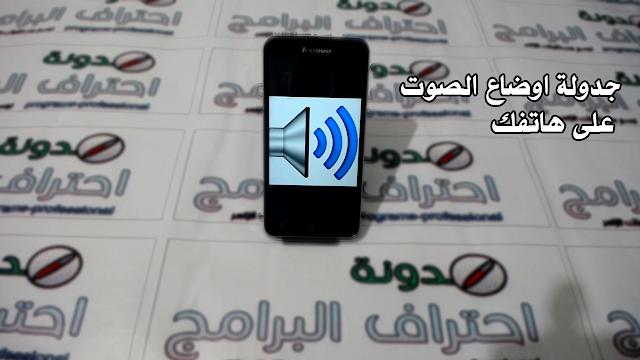 الحلقة 388: تطبيق ذكي يقوم بجدولة اوضاع الصوت على هاتفك (صامت - عام - والخ...)