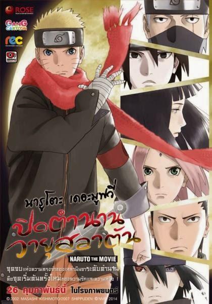 The Last: Naruto the Movie นารูโตะ เดอะมูฟวี่: ปิดตำนานวายุสลาตัน [HD]