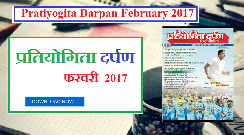 History in pdf darpan hindi indian pratiyogita