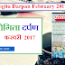 Download Pratiyogita Darpan February 2019 PDF  in Hindi