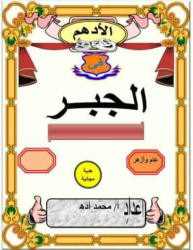 مذكرة شرح الجبر للصف الثالث الثانوى عام وأزهر2019 مستر محمد أدهم