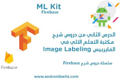 التعلم الالي على الاندرويد خاصية image labeliing من مكتبة ML kit