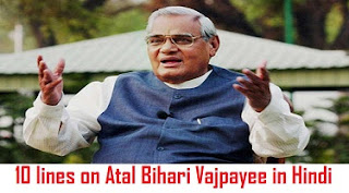10 lines on Atal Bihari Vajpayee in Hindi