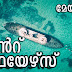 Download Free Malayalam Current Affairs PDF May 2019