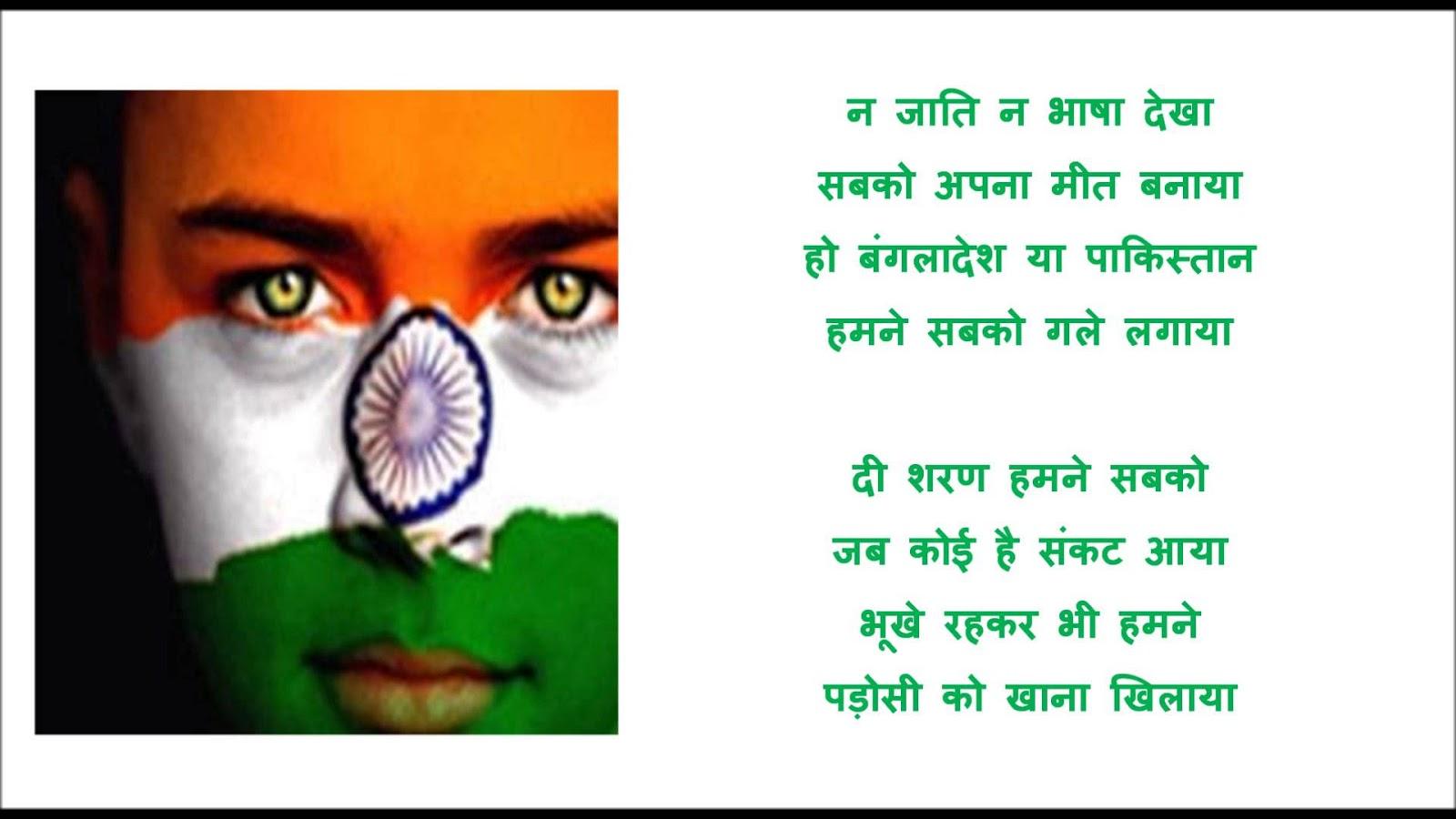 patriotism essay in english