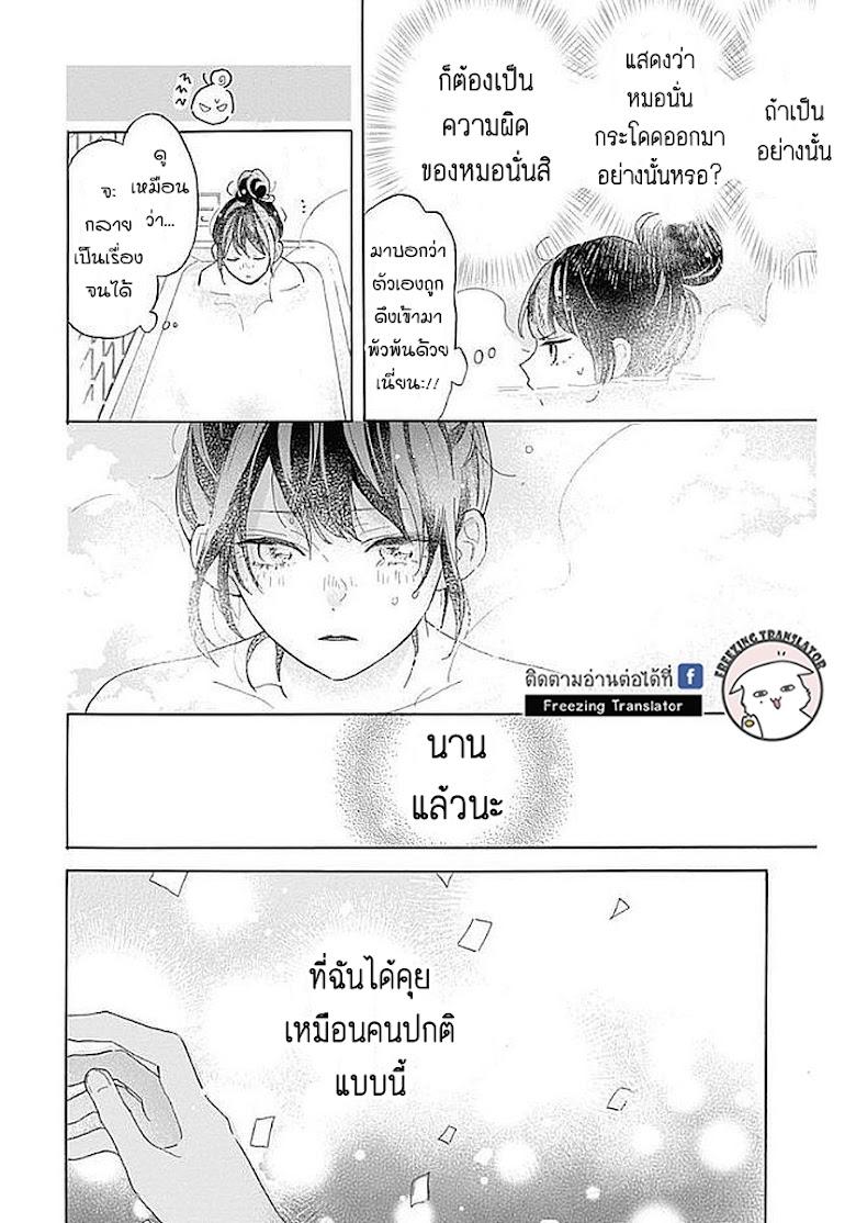 Kimi to Wonderland - หน้า 41