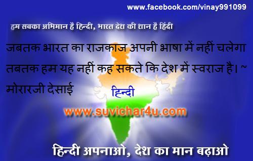 Jab Tak Bharat (भारत) Ka Raajkaj Apni Bhasha Men Nahi Chalega