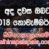 Ada dawase lagna palapala 2018-11-07 | ලග්න පලාපල
