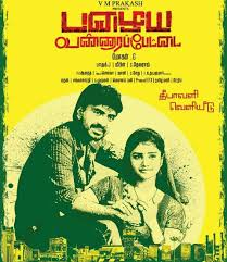 Pazhaya Vannarapettai Tamil Movie Download HD Full Free 2016 720p Bluray thumbnail