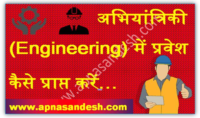 अभियांत्रिकी (Engineering) में प्रवेश कैसे प्राप्त करें - How to get the engineering admission process