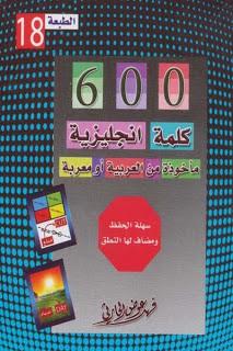 تحميل كتاب 600 كلمة إنجليزية مأخوذة من العربية أو مُعربة PDF