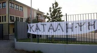 Ετοιμάζουν μαζικές καταλήψεις σχολείων οι μαθητές στη Δυτική Ελλάδα