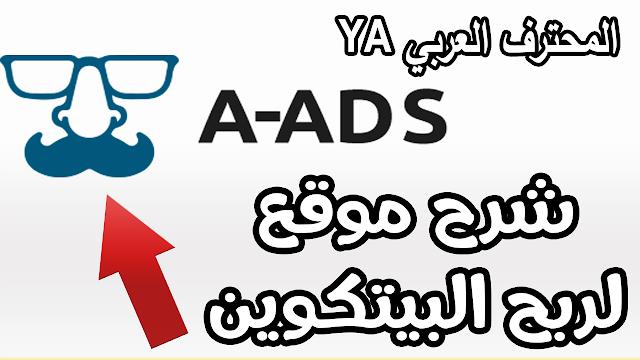 شرح موقع a-ads لربح البيتكوين بديل أدسنس مع إستراتيجية سحرية لمضاعفة أرباحك