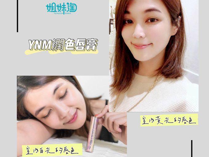 YNM潤唇膏,YNM Shining Honey,韓國變色唇膏,變色唇膏,護唇膏