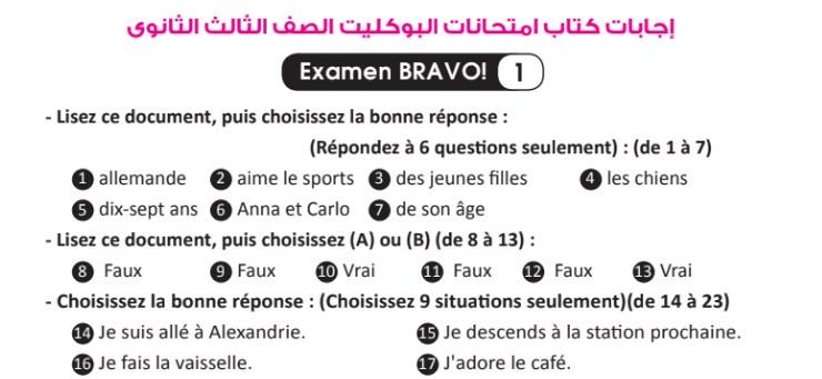 إجابات كتاب برافو في اللغه الفرنسيه للصف الثالث الثانوى 2019 (المراجعة النهائية وإمتحانات البوكليت)