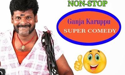 Ganja Karuppu || Super Hit Tamil Comedy || Top Comedy Video || Funny Video || Full HD 1080p
