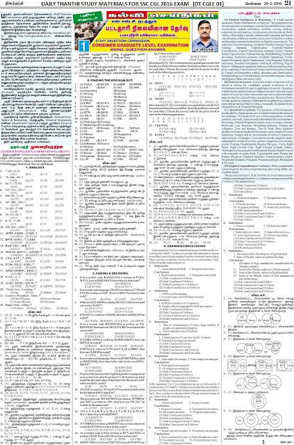 Dinathani Study Materials for  Staff Selection Commission (SSC) Combined Graduate Level Examination 2016 (CGLE 2016)