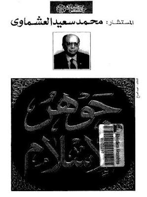 جوهر الإٍسلام - محمد سعيد العشماوي