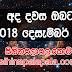 Ada dawase lagna palapala 2018-12-07 | ලග්න පලාපල
