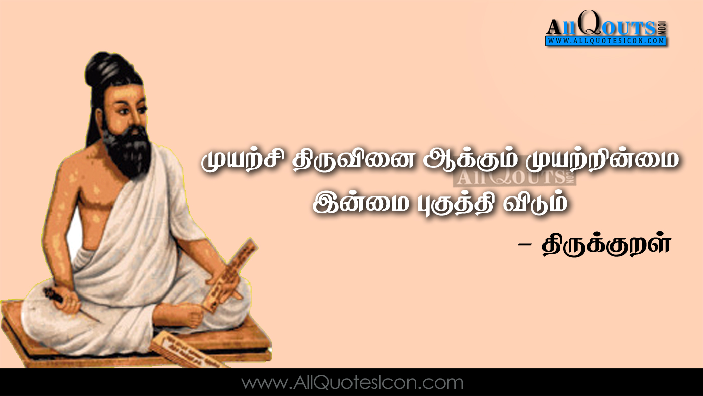 Motivational Quotes In Thirukkural In Tamil Tatto Rena